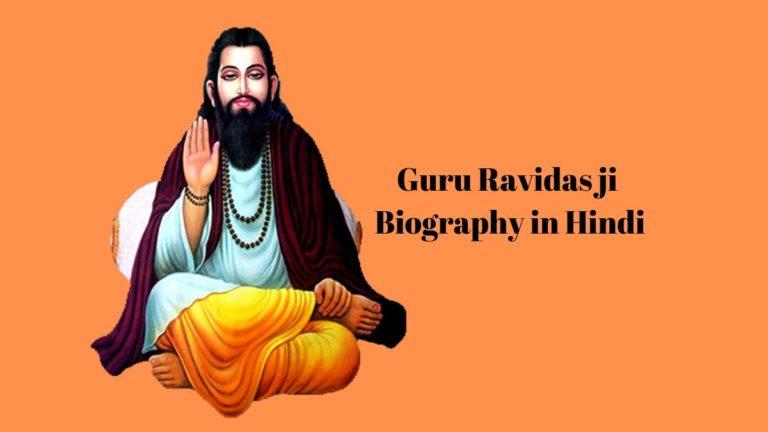 Guru Ravidass ji Biography in Hindi