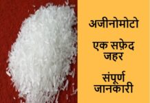 ajinomoto side effects in hindi