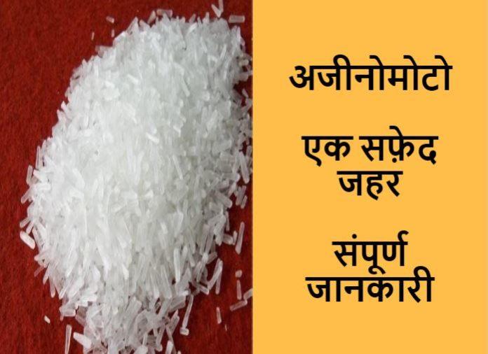 ajinomoto side effects in hindi