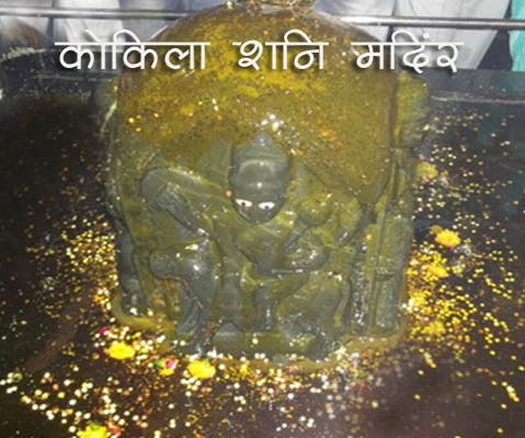 Shani Temple in India - Kokilavan Shani Mandir kosi kalan