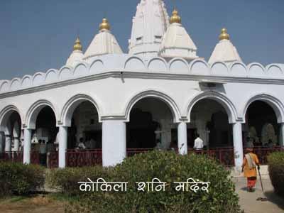 Shani temples in india - kokilavan shani mandir