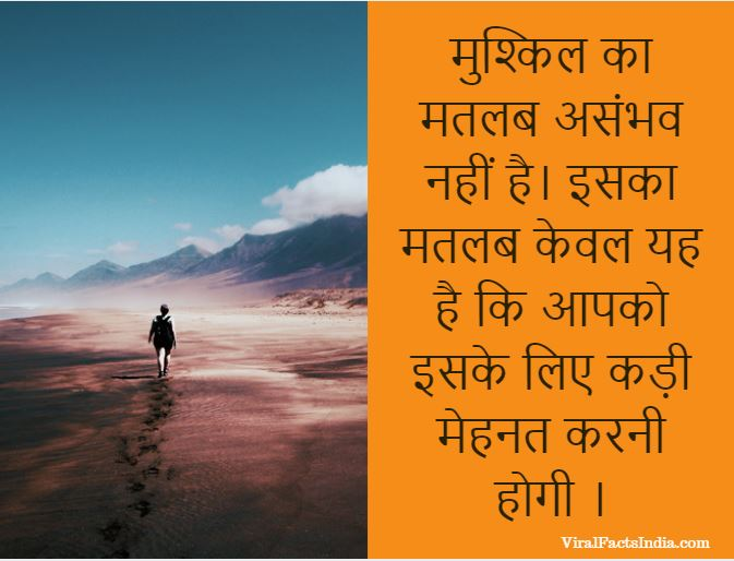 quotes on hard work in hindi