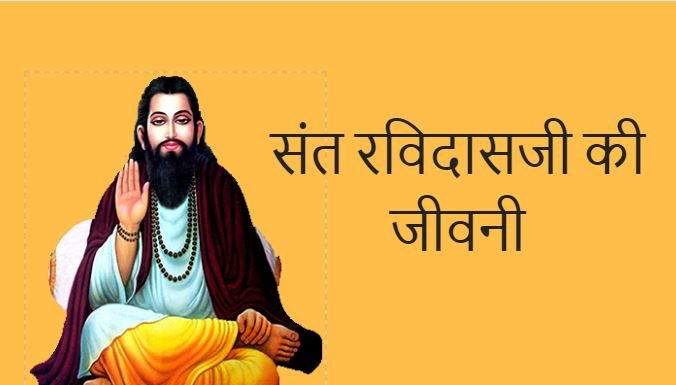 Guru ravidass ji histroy in hindi