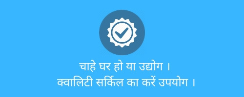 slogans on quality in hindi