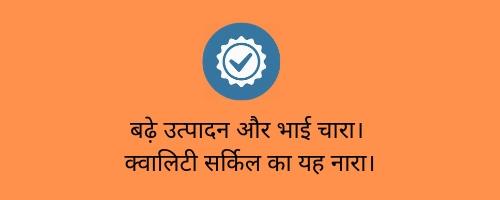 slogans on qulity in hindi
