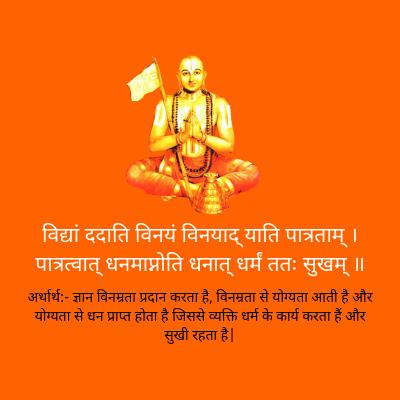 sanskrit shlokas with meaning in hindi - संस्कृत श्लोक अर्थ सहित इन हिंदी