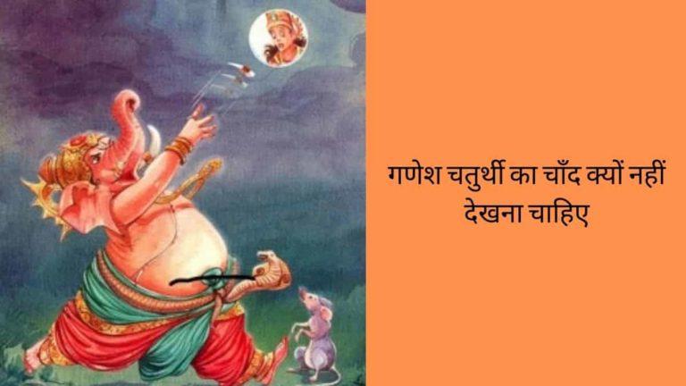 Ganesh chaturthi ka chand kyon nahi dekhna chahiye