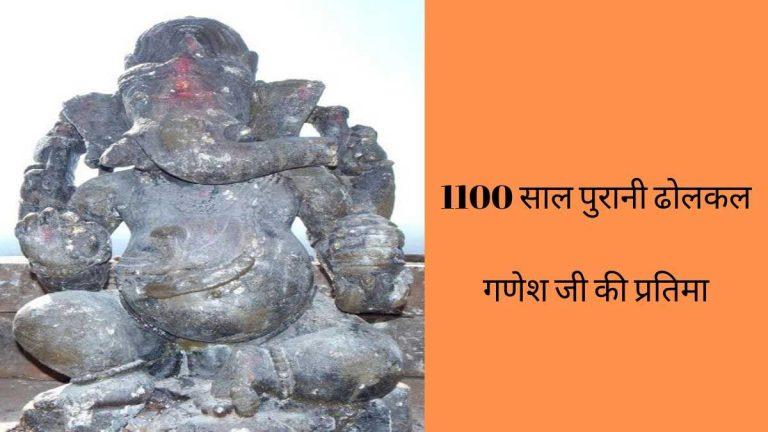dholkal ganesh statue dantewada ki jankari