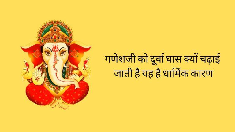 Ganesh ji ko Durva grass Kyon chadhai jaati hai