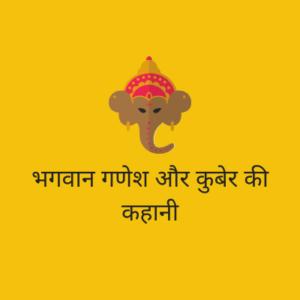 lord ganesha story in hindi , ganpati bappa story in hindi