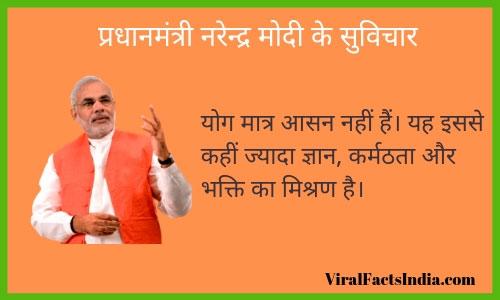 narendra modi thoughts in hindi