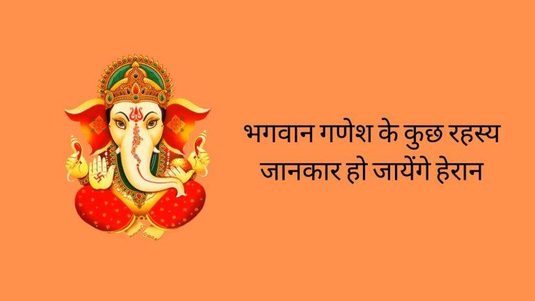 lord ganesha facts in hindi