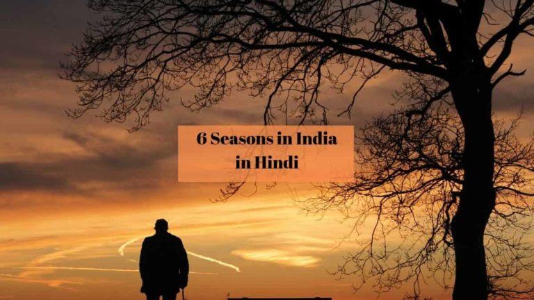 6 seasons in india in hindi