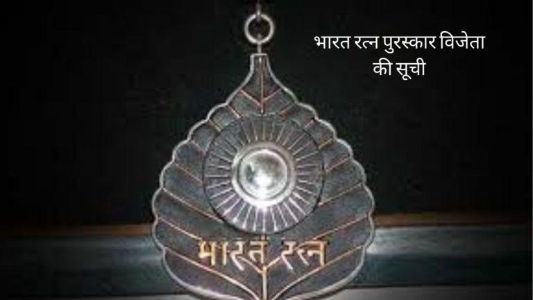 Bharat ratna award winners list in Hindi