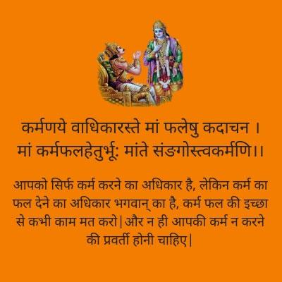 bhagavad gita slokas in sanskrit with meaning in hindi , bhagavad gita quotes in sanskrit