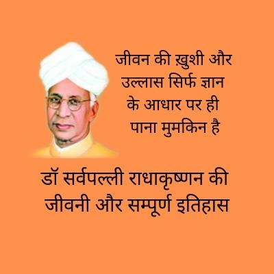 dr sarvepalli radhakrishnan biography history and story in hindi