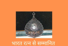 bharat ratna award list in hindi
