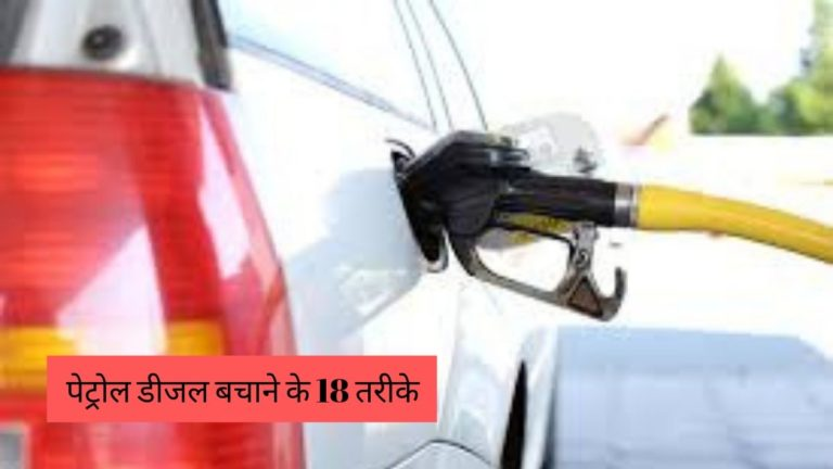 18 Best Fuel saving Tips in hindi