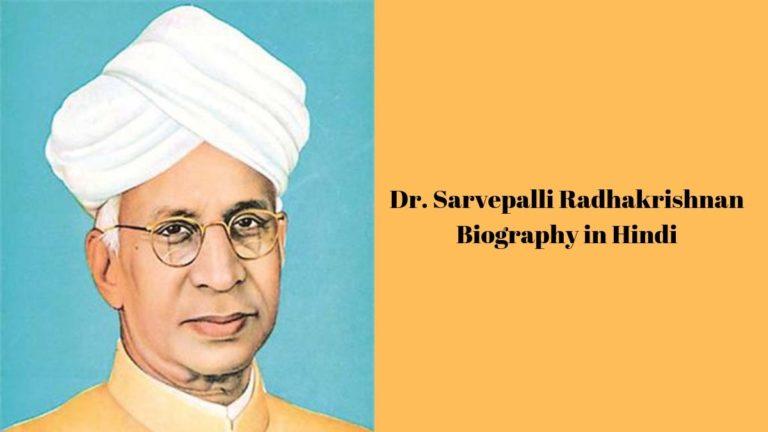 dr sarvepalli radhakrishnan biography in hindi