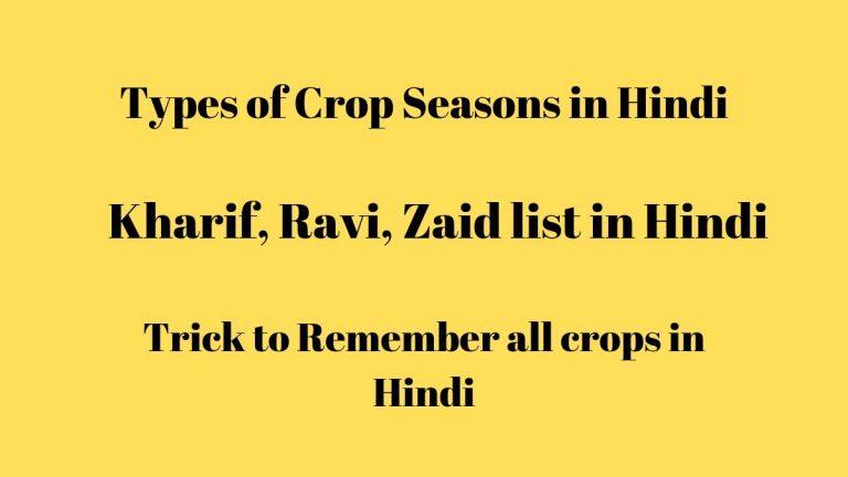 types of crop seasons in hindi