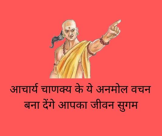 Acharya chanakya quotes in hindi