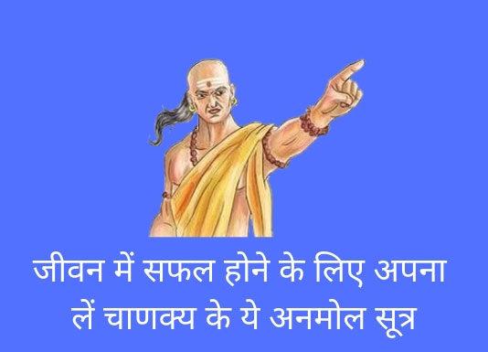 Chanakya quotes in Hindi for success