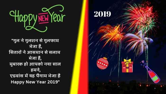 Happy New Year instagram status 2019 in hindi