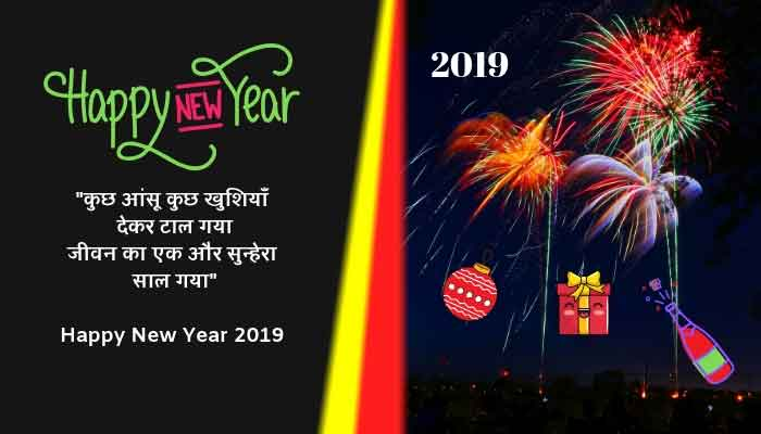Happy New Year shayari 2019 in hindi