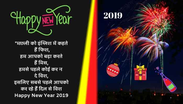Happy New Year sms 2019 in hindi