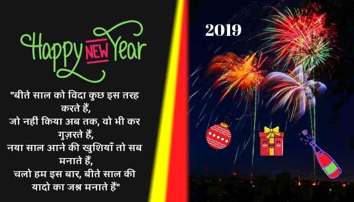 Happy new year status 2019 in hindi