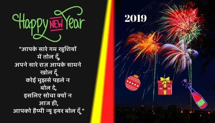 Happy new year wishes 2019 in hindi