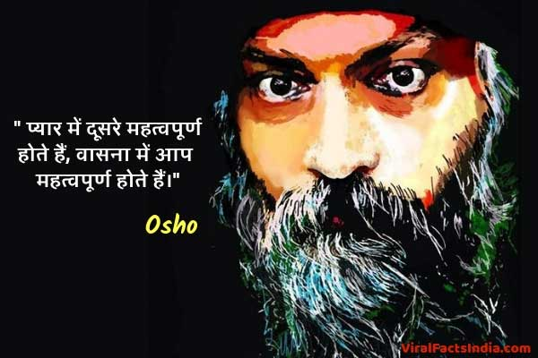 Osho quotes on love and relationship in hindi