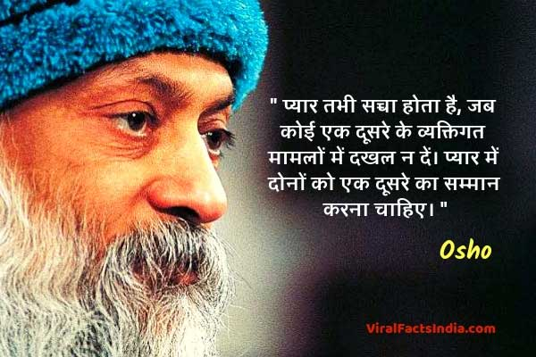 Osho quotes on love and relationships in hindi