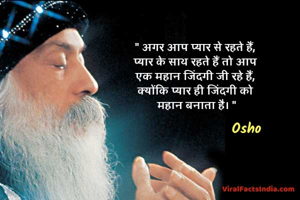 Osho Quotes On Love And Relationships In Hindi ओश क