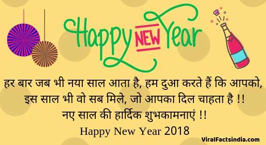 happy new year status in hindi