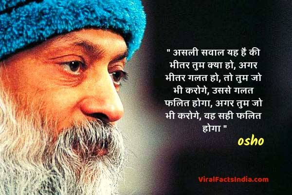 osho thoughts in hindi