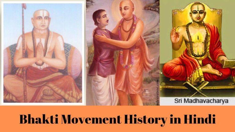 Bhakti Movement Information in HIndi
