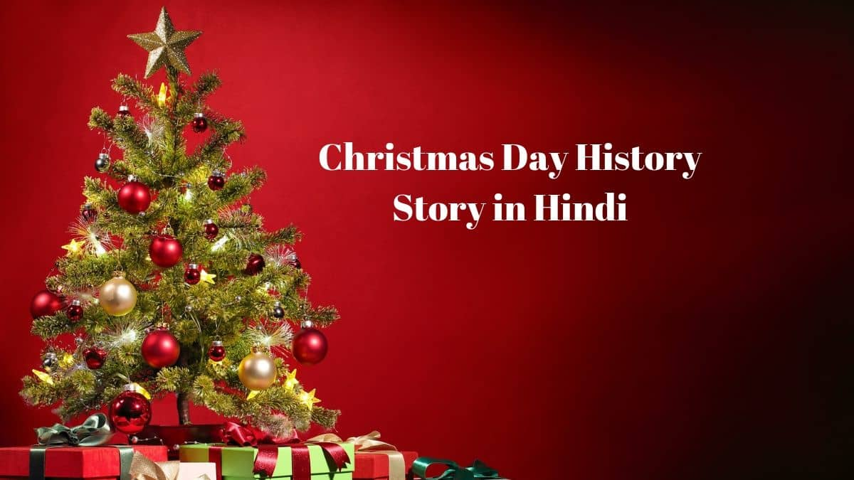 Christmas History In Hindi.Christmas History In Hindi 25 द स बर क ह