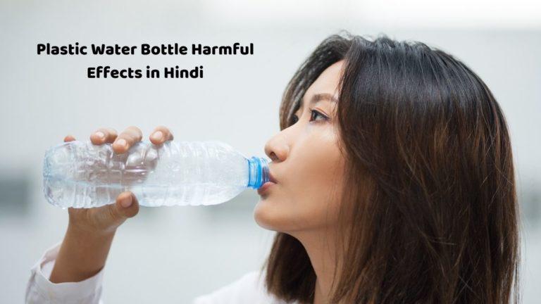 Plastic Water Bottle harmful effects in hindi