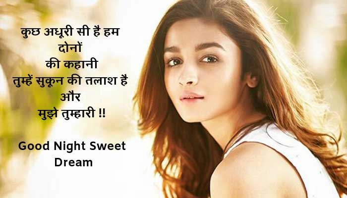 Good night SMS for girlfriend in hindi