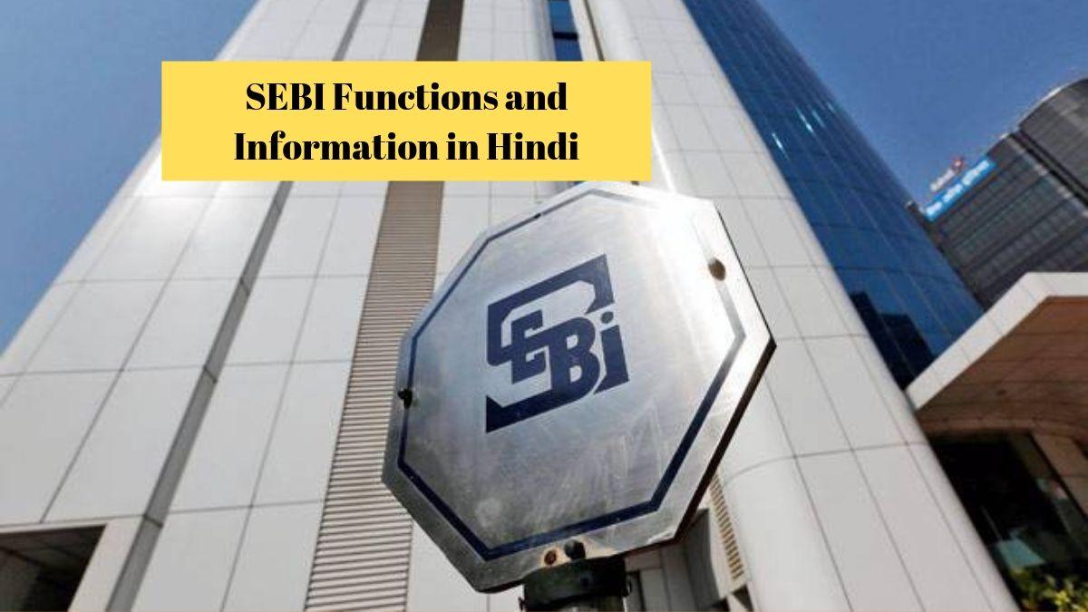 What is Sebi functions information in hindi