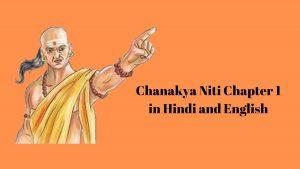 chanakya niti first chapter in hindi and english