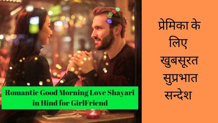 Good Morning Message love shayari for girlfriend in hindi
