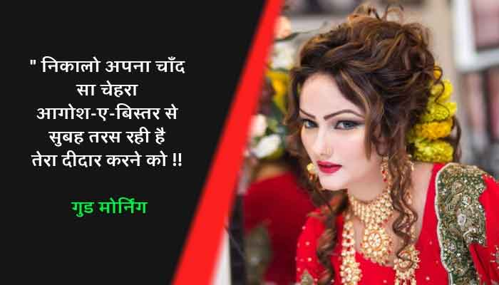 Good Morning love shayari for Girlfriend in Hindi with Images