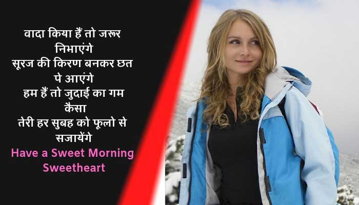 good morning sms for girlfriend in hindi