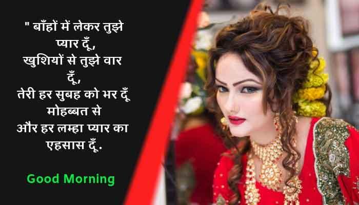 good morning status in hindi for girlfriend