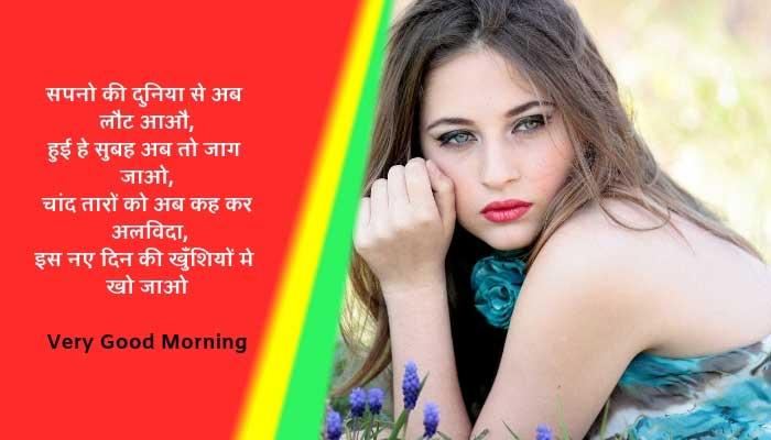 good morning whatsapp status for girlfriend in hindi