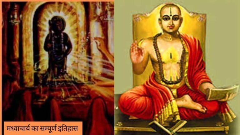 madhvacharya biography in hindi