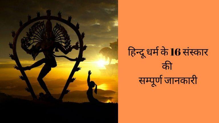हिन्दू धर्म के 16 संस्कार की सम्पूर्ण जानकारी