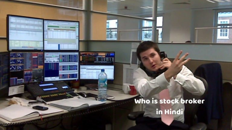 who is stock broker in hindi